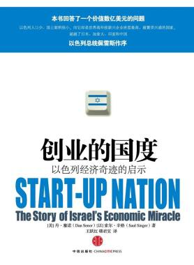 StartupNation_Chinese