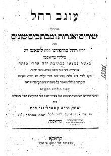 title_page_of_ugav_rachel